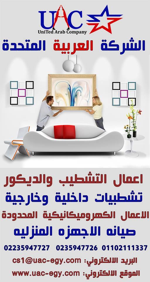 الشركة العربية المتحدة للاعمال الهندسية